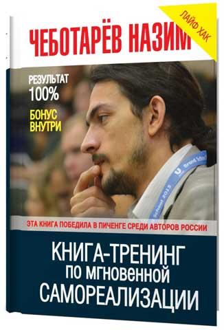 Книга ДЦП